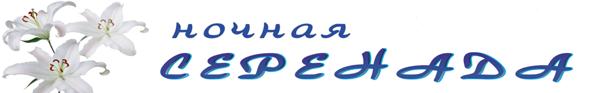 serenadatex.ru